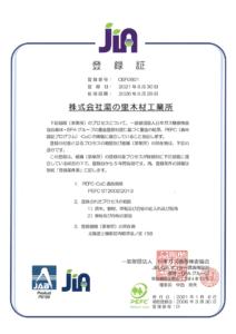 PEFC認定書(日本語)